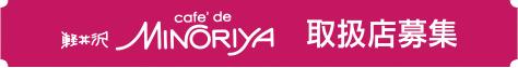 MINORIYA取扱店募集ぺージへのボタン